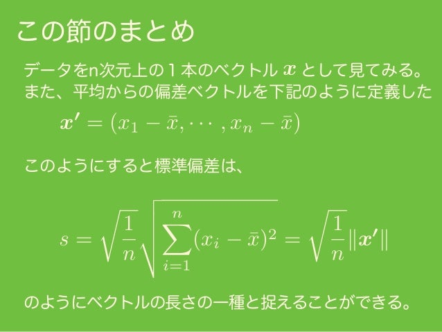相関係数について