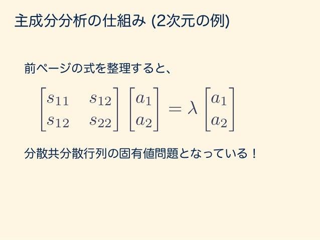 分散共分散行列の固有値問題?