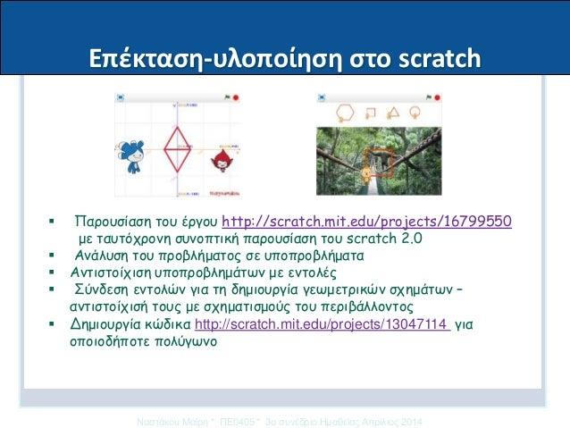 Επέκταση-υλοποίηση στο scratch  Παρουσίαση του έργου http://scratch.mit.edu/projects/16799550 με ταυτόχρονη συνοπτική παρ...