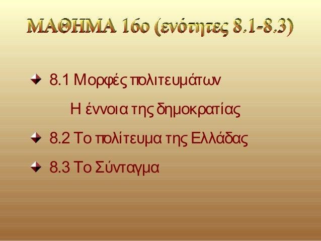 8.1 Μορφές πολιτευμάτων Η έννοια της δημοκρατίας 8.2 Το πολίτευμα της Ελλάδας 8.3 Το Σύνταγμα