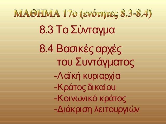 8.3 Το Σύνταγμα 8.4 Βασικές αρχές του Συντάγματος -Λαϊκή κυριαρχία -Κράτος δικαίου -Κοινωνικό κράτος -Διάκριση λειτουργιών