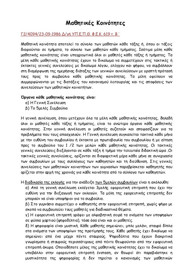 Μαθητικές Κοινότητες Γ2/4094/23-09-1986 Δ/γή ΥΠ.Ε.Π.Θ. Φ.Ε.Κ. 619 τ. Β΄ Μαθητική κοινότητα αποτελεί το σύνολο των μαθητών ...