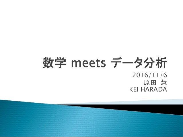 2016/11/6 原田 慧 KEI HARADA