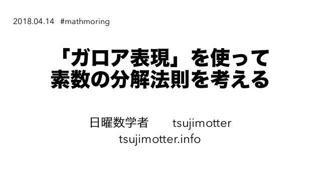 tsujimotter tsujimotter.info 2018.04.14 #mathmoring