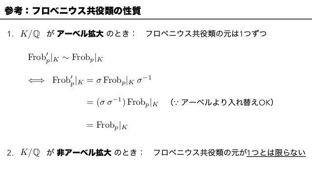 ガロア表現」を使って素数の分解...