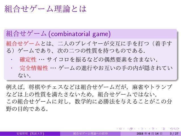 組合せゲーム理論への招待 Slide 3