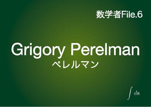 ペレルマン