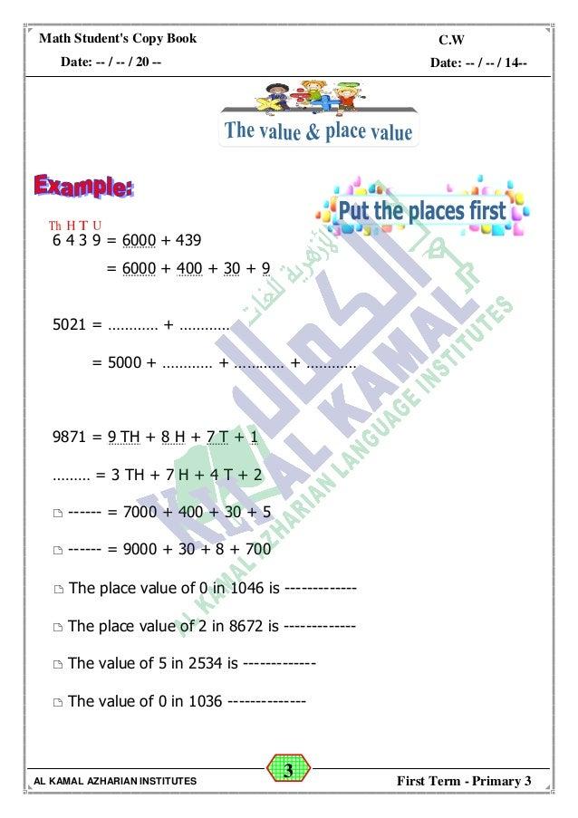 Math primar primary 3 المراجعة النهائية لنصف العام