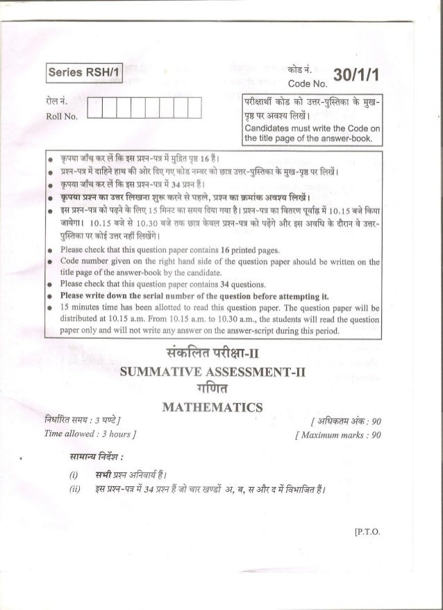CBSE X MATHS SA2 QN PAPER (BOARD) - 2013