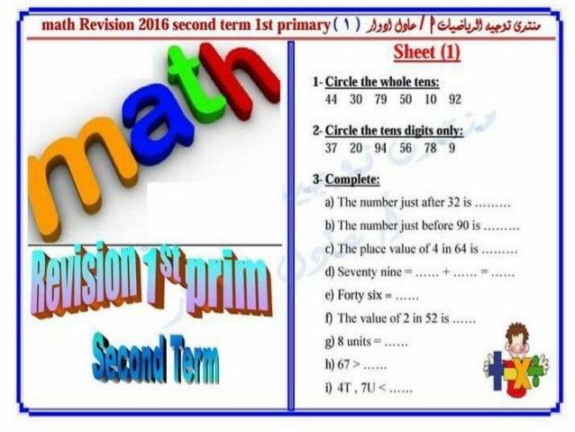 المراجعة النهائية فى الرياضيات لغات للصف الأول الابتدائى للترم الثانىMaths g1 t2  final rev