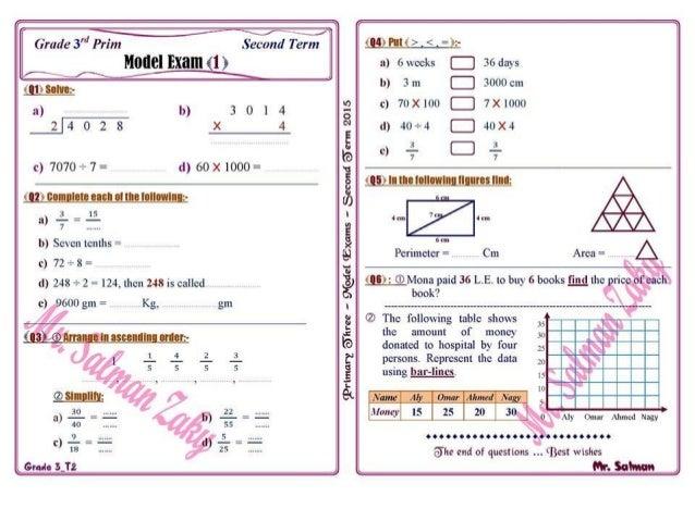 امتحانات آخر العام فى الرياضيات لغات للصف الثالث الابتدائى Maths g3 t2