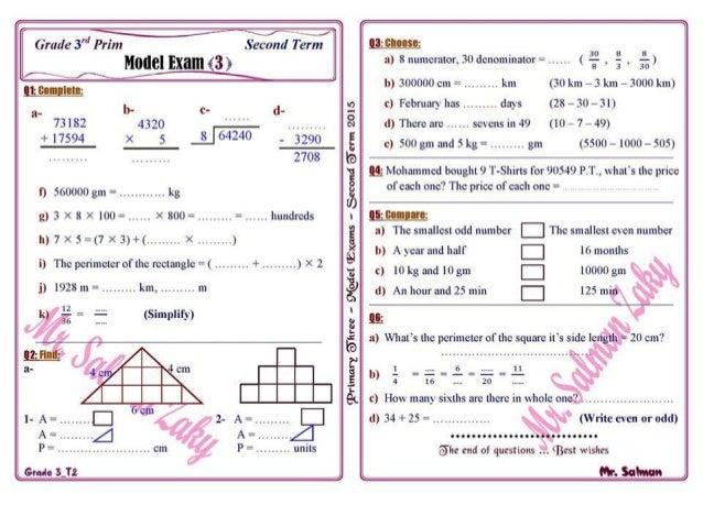 امتحانات آخر العام فى الرياضيات لغات للصف الثالث الابتدائى Maths g3 t2  Slide 3