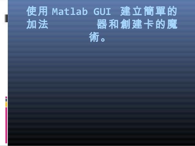 使用 Matlab GUI 建立簡單的加法 器和創建卡的魔術。