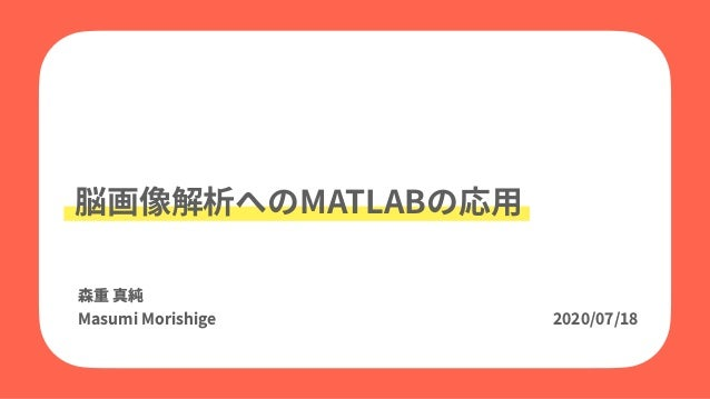 MATLAB Masumi Morishige 2020/07/18
