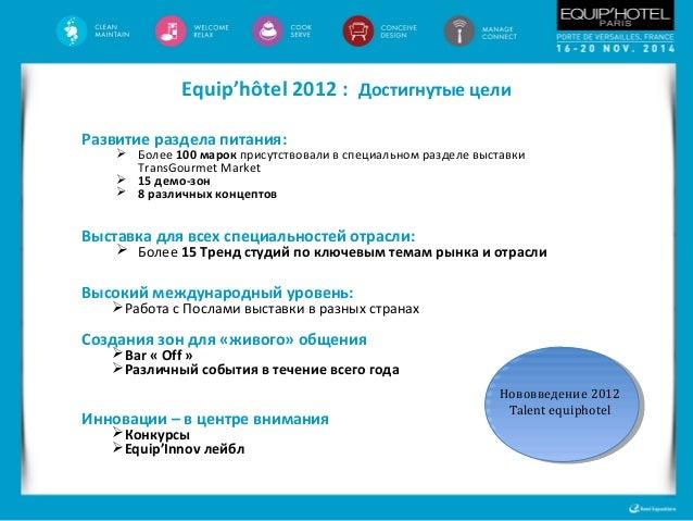 Equip'hôtel 2012: Послы выставки в разных странах  And many others…