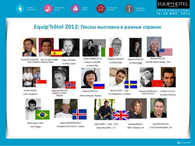 Equip'hôtel 2012: The Equip'Innov лейбл Потребители выбирают победителей •Инновации не старше 1 года •Новое в 2012: введен...