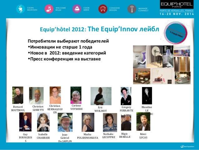 Equip'hôtel 2014 : Миссия и Цели • Поддержать ценности и достижения отрасли гостеприимства:  Поддержка предпринимателей и...
