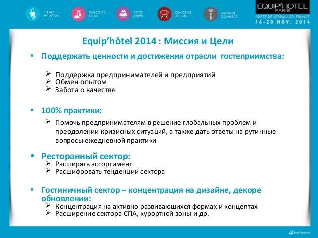 Equip'hôtel 2014 : Международный уровень и наиболее перспективный рынки Стабильные зоны – страны, традиционно присутствующ...