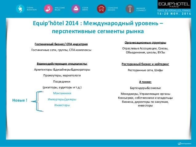Equip'hôtel 2014 : Послы выставки Послы выставки в разных странах Кто  Отраслевые лидеры мнения  Архитекторы, дизайнеры,...