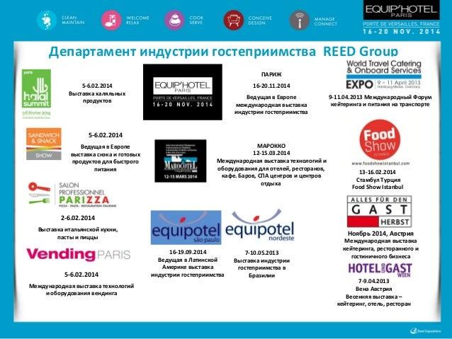Equip'hôtel: международная выставка гостиничного и ресторанного бизнеса «Гостиничный бизнес и ресторанное дело – это прекр...