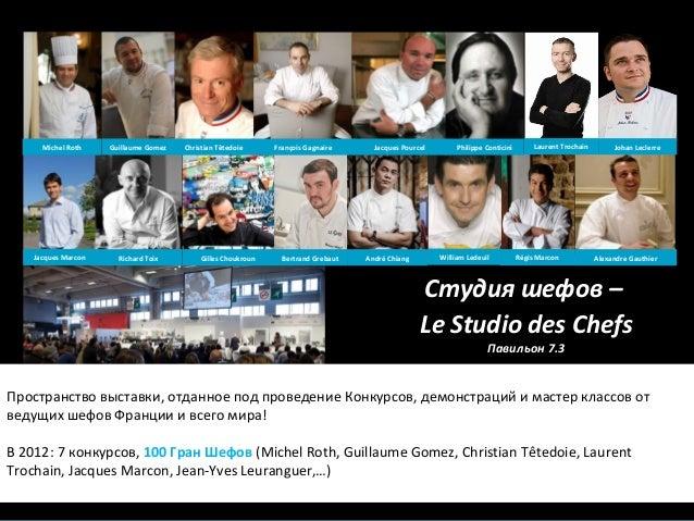 Le Resto des Chefs  Полное погружение! Павильон 7.3 Denis Courtiade Plaza Athénée  Gilles Tournadre, Gilles Tournadre, Res...