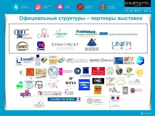 Представительство выставки Equip'hôtel в России, в странах СНГ и Балтии: Агентство АСМ телефон:+7 495 229 47 90 office@ism...