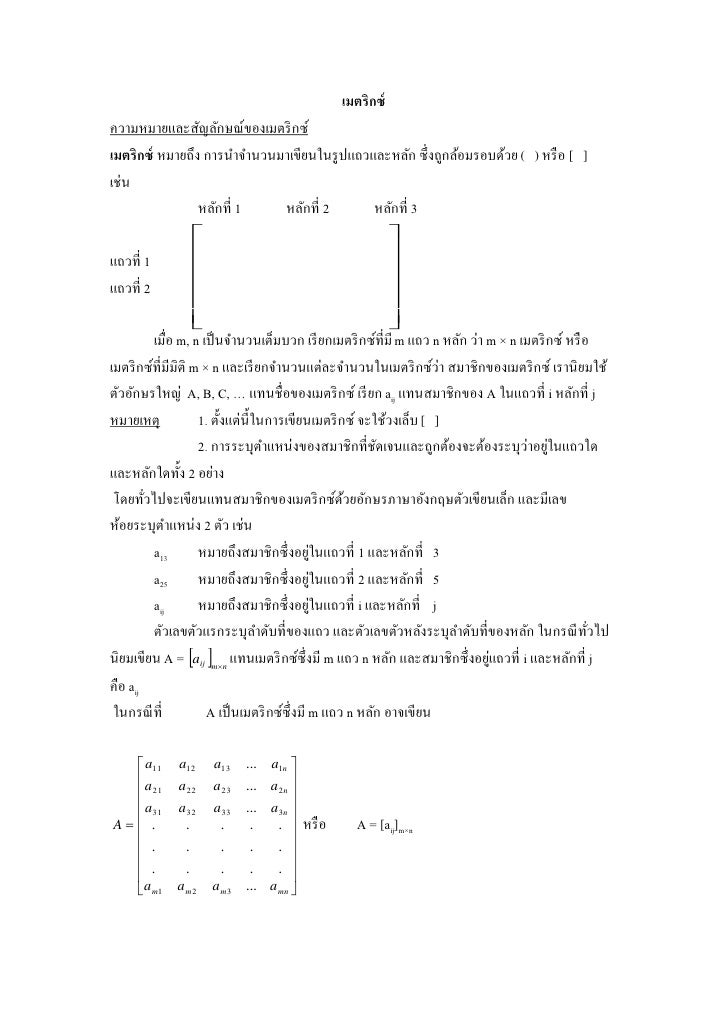 เมตริกซ์ความหมายและสัญลักษณ์ของเมตริ กซ์เมตริกซ์ หมายถึง การนาจานวนมาเขียนในรู ปแถวและหลัก ซึ่งถูกล้อมรอบด้วย ( ) หรื อ [ ...