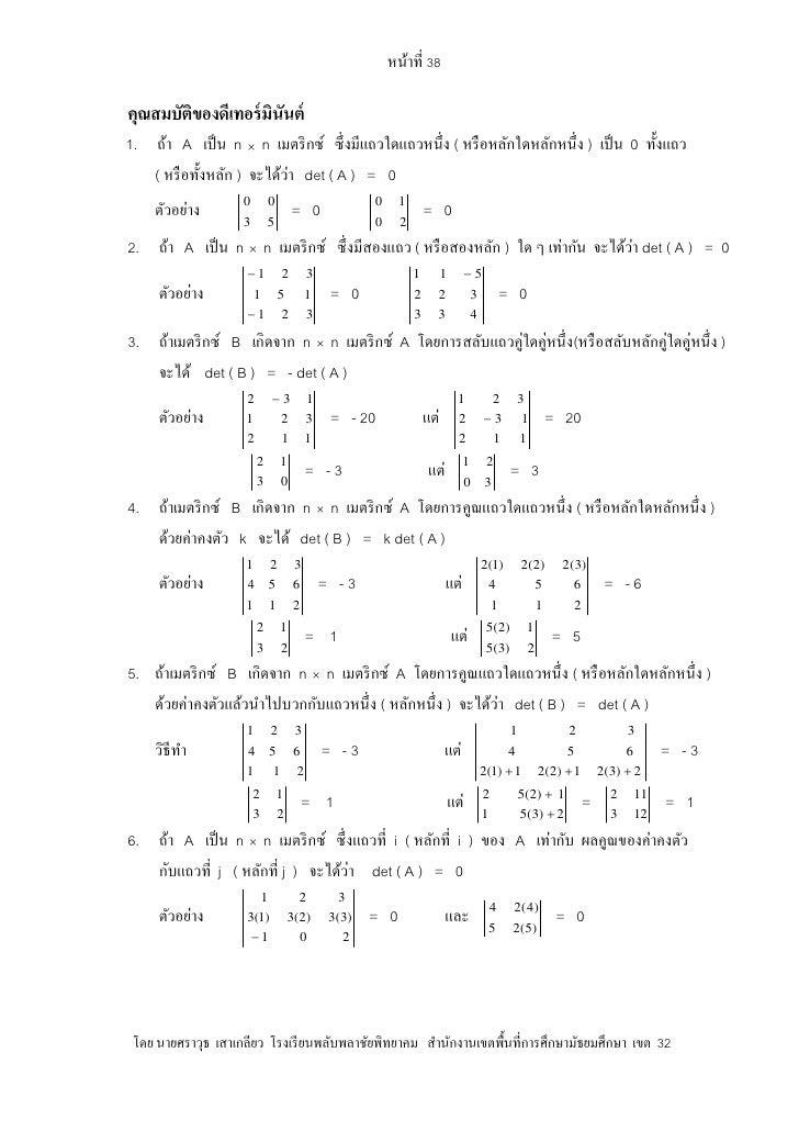Matrix3 Slide 2