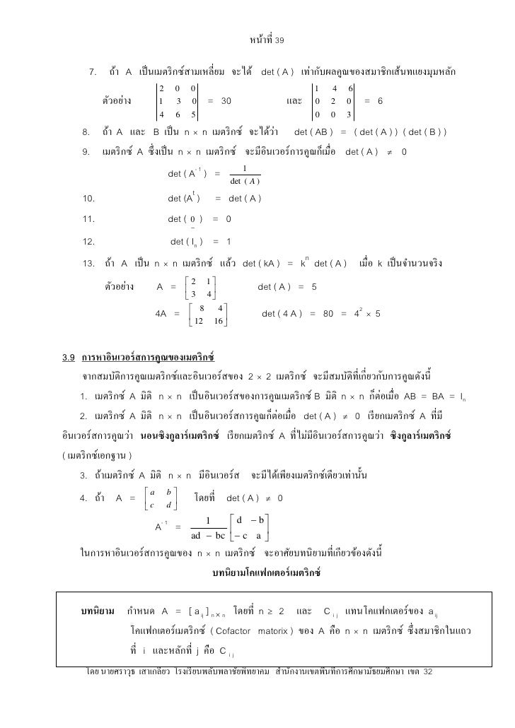 Matrix3 Slide 3