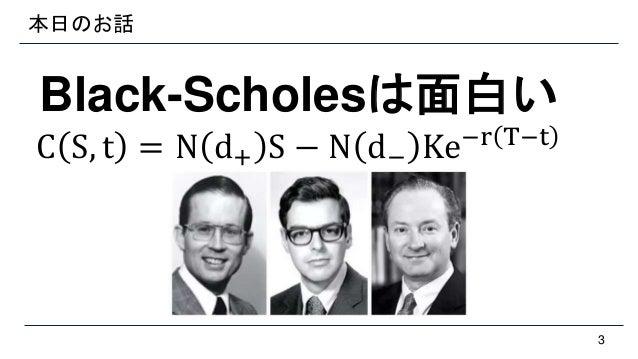 Black-Scholesの面白さ  Slide 3