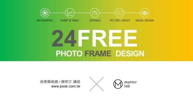 c c c 商業簡報網 韓明文講師 X Matter Lab 2 Photo Frame Design 001