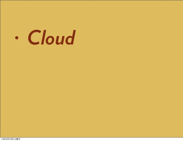 •      Cloud13年3月16日土曜日