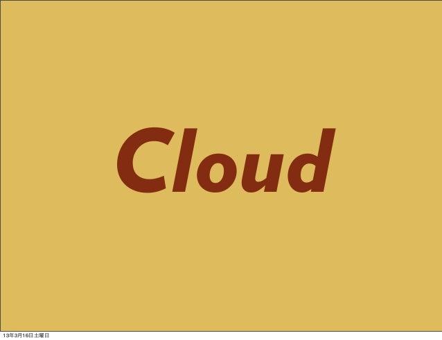 Cloud13年3月16日土曜日