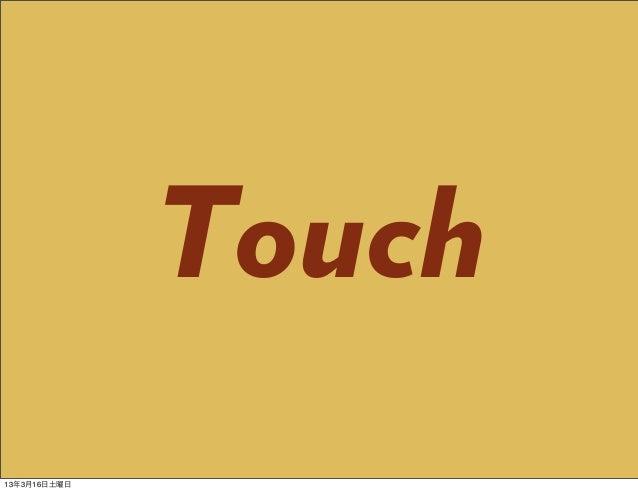 Touch13年3月16日土曜日
