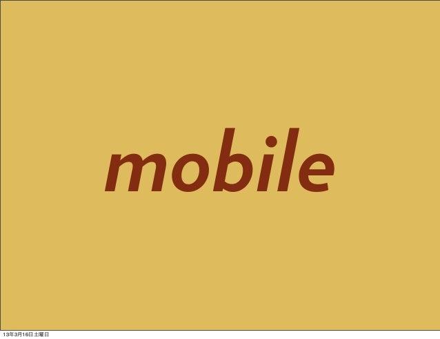 mobile13年3月16日土曜日