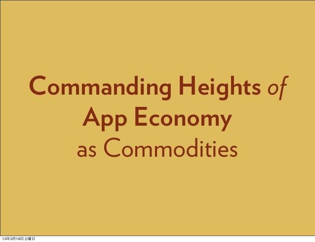 Commanding Heights of            App Economy           as Commodities13年3月16日土曜日