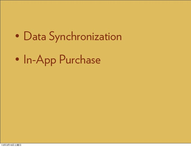 • Data Synchronization       • In-App Purchase13年3月16日土曜日