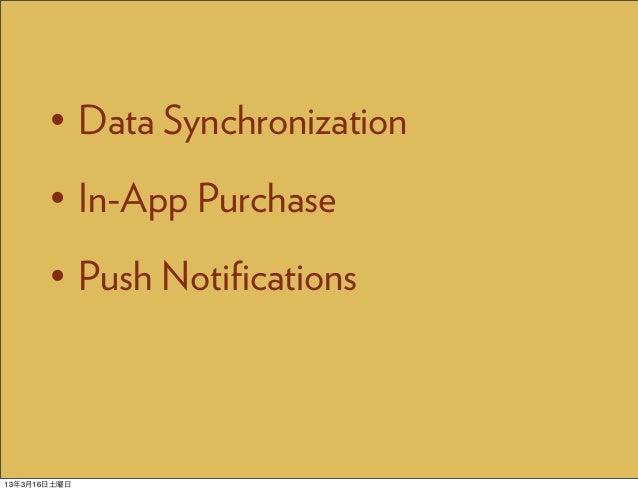 • Data Synchronization       • In-App Purchase       • Push Notifications13年3月16日土曜日
