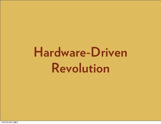 Hardware-Driven                Revolution13年3月16日土曜日