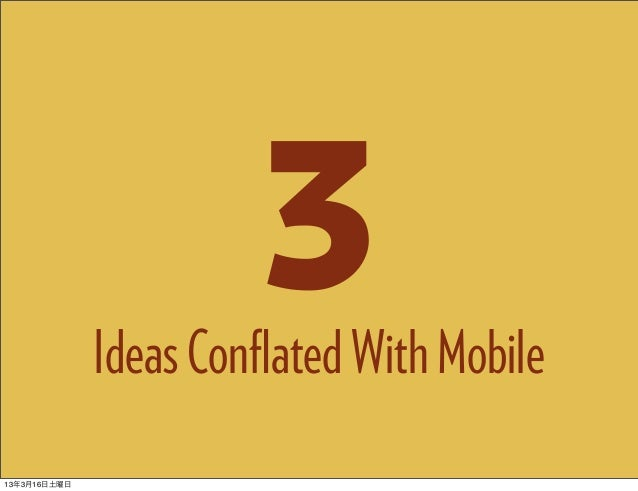 3              Ideas Conflated With Mobile13年3月16日土曜日