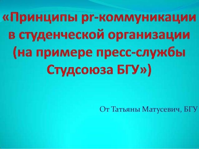 От Татьяны Матусевич, БГУ