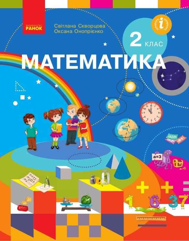 2КЛАС МАТЕМАТИКА Світлана Скворцова Оксана Онопрієнко