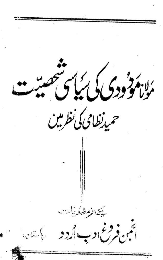 Maudoodi ki-siyasi-shakhsiyat مودودی کی سیاسی شخصیت
