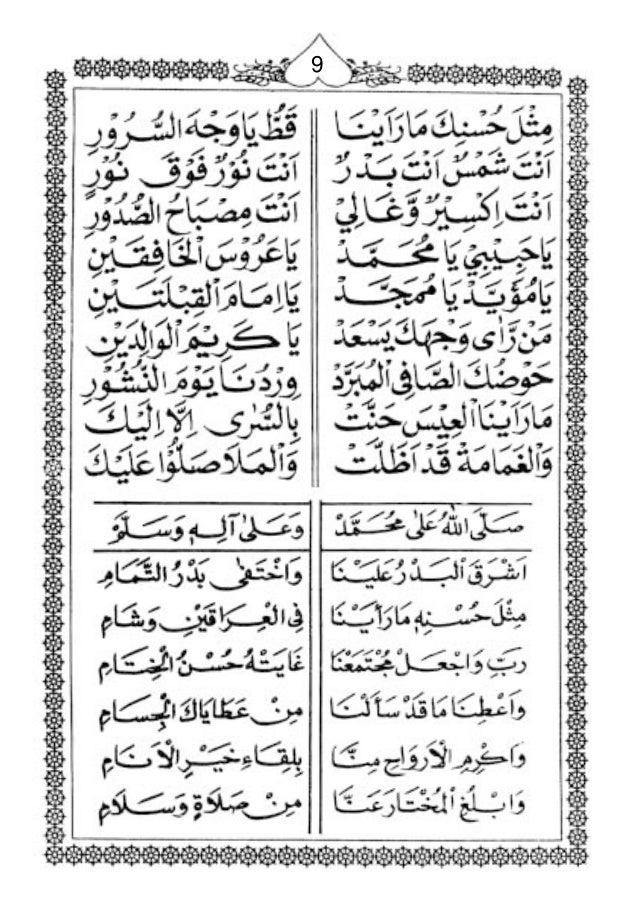 Al barzanji pdf maulid