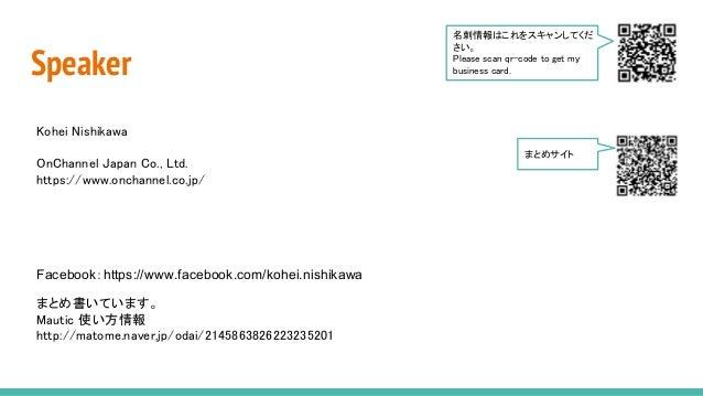 Mautic meetup tokyo #2 lt MAとSFA/CRMの違い Slide 2