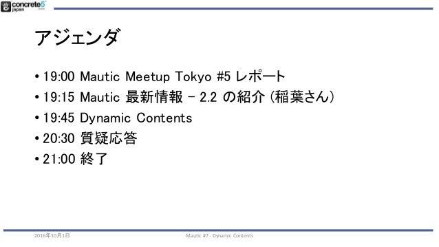 Dynamic Contents & etc - Mautic Meetup Nagoya #7 Slide 2
