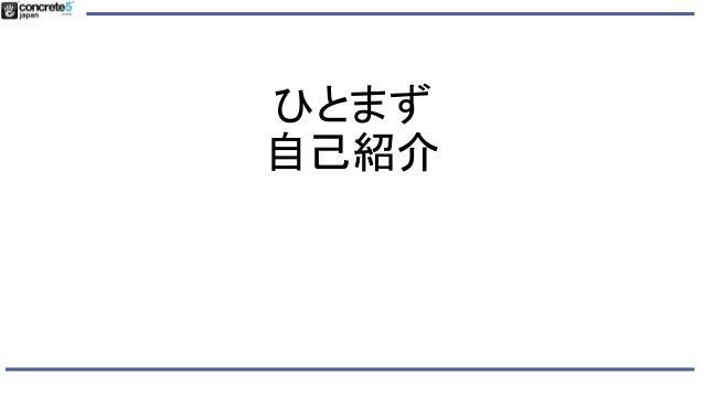 Dynamic Contents & etc - Mautic Meetup Nagoya #7 Slide 3