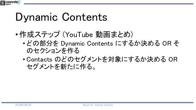 Dynamic Contents & etc - Mautic Meetup Nagoya #7