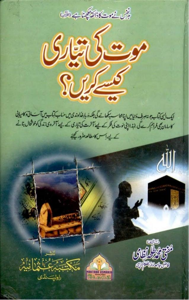Maut ki tayyari kaisay karayn by shaykh mufti muhammad talha nizami
