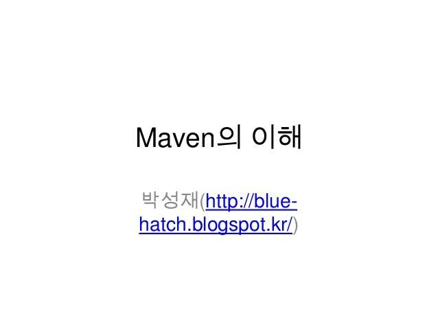 Maven의 이해박성재(http://blue-hatch.blogspot.kr/)
